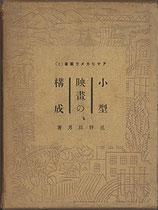 小型映画の構成(アサヒカメラ叢書6)(映画書)