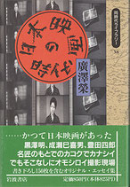日本映画の時代・同時代ライブラリー38 (映画書)