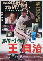 BIG-1物語 王貞治(邦画ポスター)