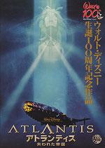 アトランティス 失われた帝国(アニメ・パンフレット)