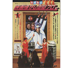 映画懐かし地獄'70s・映画秘宝Vol.11(映画書)