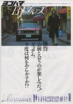 ヨコハマBJブルース(松田優作/邦画チラシ)