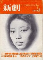新劇「宇宙駅501」297・一月号(演劇雑誌)