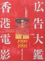 香港電影広告大鑑1990-1993
