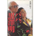 パパ、黒澤明(映画書)