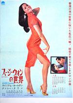 スージーウォンの世界(カレンダー付/小型ポスター洋画)