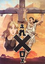 走れメロス(アニメパンフレット)
