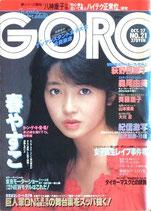 GORO・表紙・荻野目慶子(NO.21/ビジュアルマガジン)