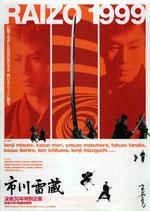 RAIZO1999 最後の市川雷蔵映画祭(チラシ邦画)