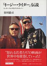 「イージー・ライダー」伝説 ピーター・フォンダとデニス・ホッパー(映画書)