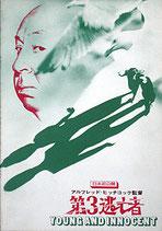 第3逃亡者 日本初公開(イギリス映画/パンフレット)
