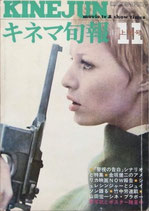 キネマ旬報・NO.564/シナリオ「警視の告白」/表紙「別れの朝」カトリーヌ・ジュールダン