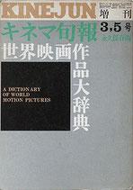 世界映画作品大辞典(キネ旬増刊)