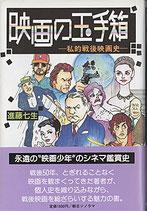 映画の玉手箱・私的戦後映画史(映画書)