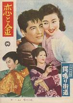 恋と金/虚無僧変化・鍔鳴り街道(パンフレット邦画)