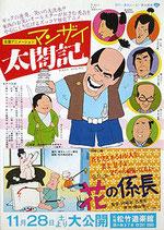 マンザイ太閤記/花の係長