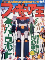 フィギュア王NO.17/特集 激動スーパーロボット(アニメ/映画書)