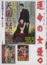 日本映画ポスター集 ファムファタル・運命の女優篇(映画書)