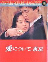 愛について、東京(パンフレット邦画)