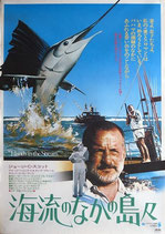 海流のなかの島々(洋画ポスター)