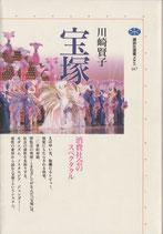 宝塚 消費社会のスペクタクル(宝塚・書籍)