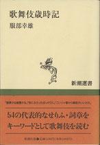 歌舞伎歳時記(新潮選書)