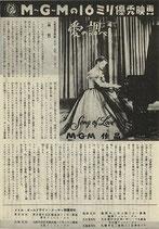 愛の調べ(16ミリ映画/チラシ洋画)