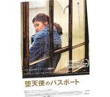 堕天使のパスポート(チラシ洋画/スガイシネプレックス札幌劇場)