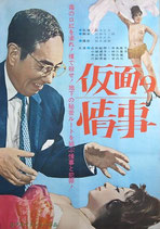 仮面の情事(邦画ポスター)