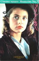 マリアの恋人(シネマスクウェア・マガジンNo.37/パンフレット洋画)