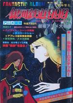 アニメ画集PART7 銀河鉄道999(ファンタスティック・アルバム/映画書)