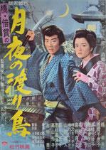 橋・倍賞の月夜の渡り鳥(ポスター邦画)