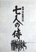 七人の侍(リニュアルサウンド完全オリジナル版/邦画プレスシート)