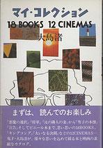 マイ・コレクション/18BOOKS 12CINEMAS(映画書)