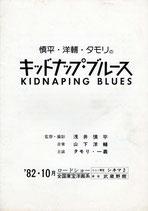 慎平・洋輔・タモリのキッドナップ・ブルース((映画宣伝材料)
