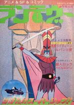 ランデヴー・はばたけスーパーシップ(アニメ&SF・コミック誌)