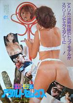 エロ・モデル アダルト・セックス(ピンク映画/洋画ポスター)