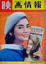 映画情報1958年11月号(表紙・中原ひとみ/ジャネット・リイ/雑誌)