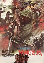 激動の昭和史 沖縄決戦(邦画パンフレット)