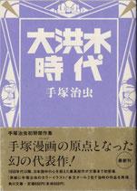 大洪水時代(漫画)