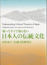 知ってそうで知らない日本人の伝統文化