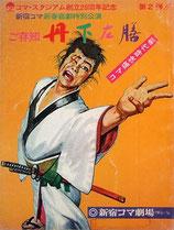 ご存知丹下左膳(新宿コマ新春喜劇特別公演プログラム)