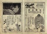 怪獣征服(チラシ洋画/三友館)