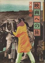映画への旅(映画書)