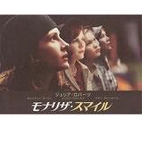 モナリザ・スマイル(アメリカ映画/プレスシート)