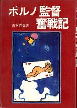 ポルノ監督奮戦記