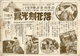 落花剣光録/奮戦王/最後の微笑/涙恨(戦前プログラム邦画)