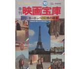 パリ・ヨーロッパ映画・旅の絵本(季刊映画宝庫・10)(映画書)