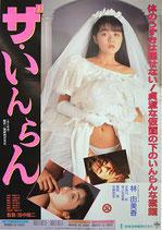 ザ・いんらん(ピンク映画/邦画ポスター)