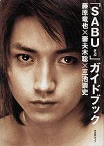 「SABU・さぶ」ガイドブック(映画書)